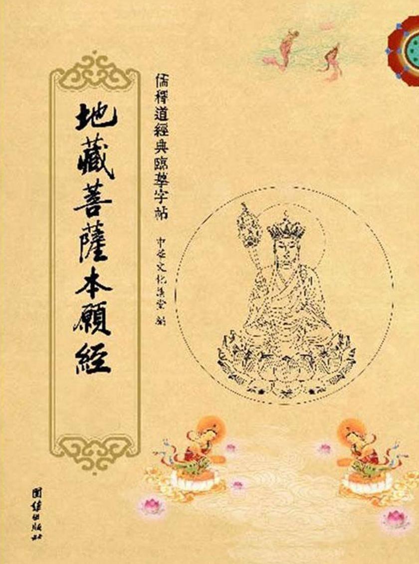 地藏菩萨本愿经(三册)