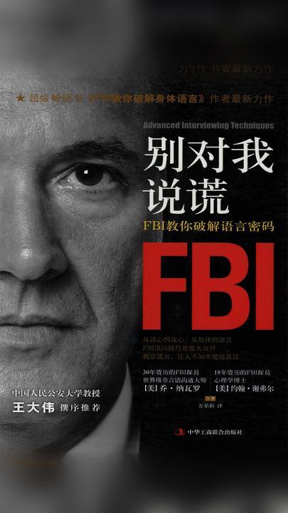 别对我说谎:FBI教你破解语言密码