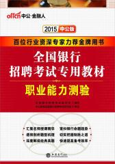 中公金融人·(2015)全国银行招聘考试专用教材:职业能力测验
