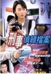 刑事侦缉档案(影视)