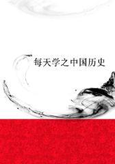 每天学之中国历史