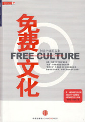 免费文化(试读本)