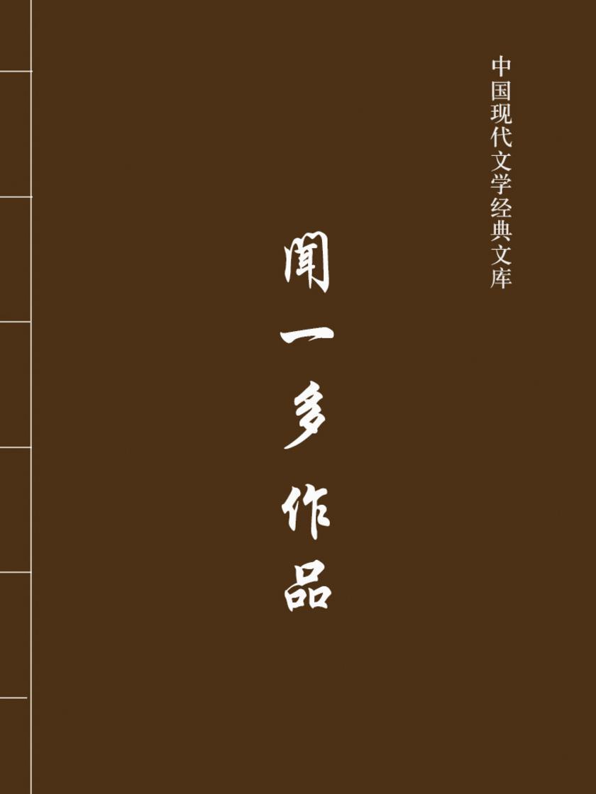 闻一多作品(中国现代文学经典文库)