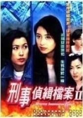刑事侦缉档案2 国语版(影视)