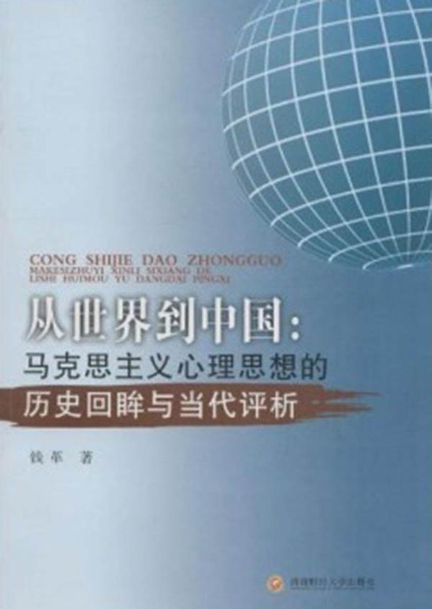 从世界到中国:马克思主义心理思想的历史回眸与当代评析