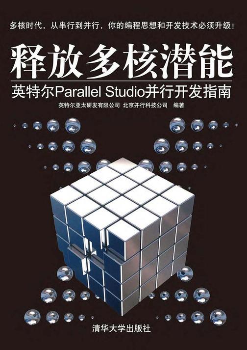 释放多核潜能——英特尔Parallel Studio并行开发指南