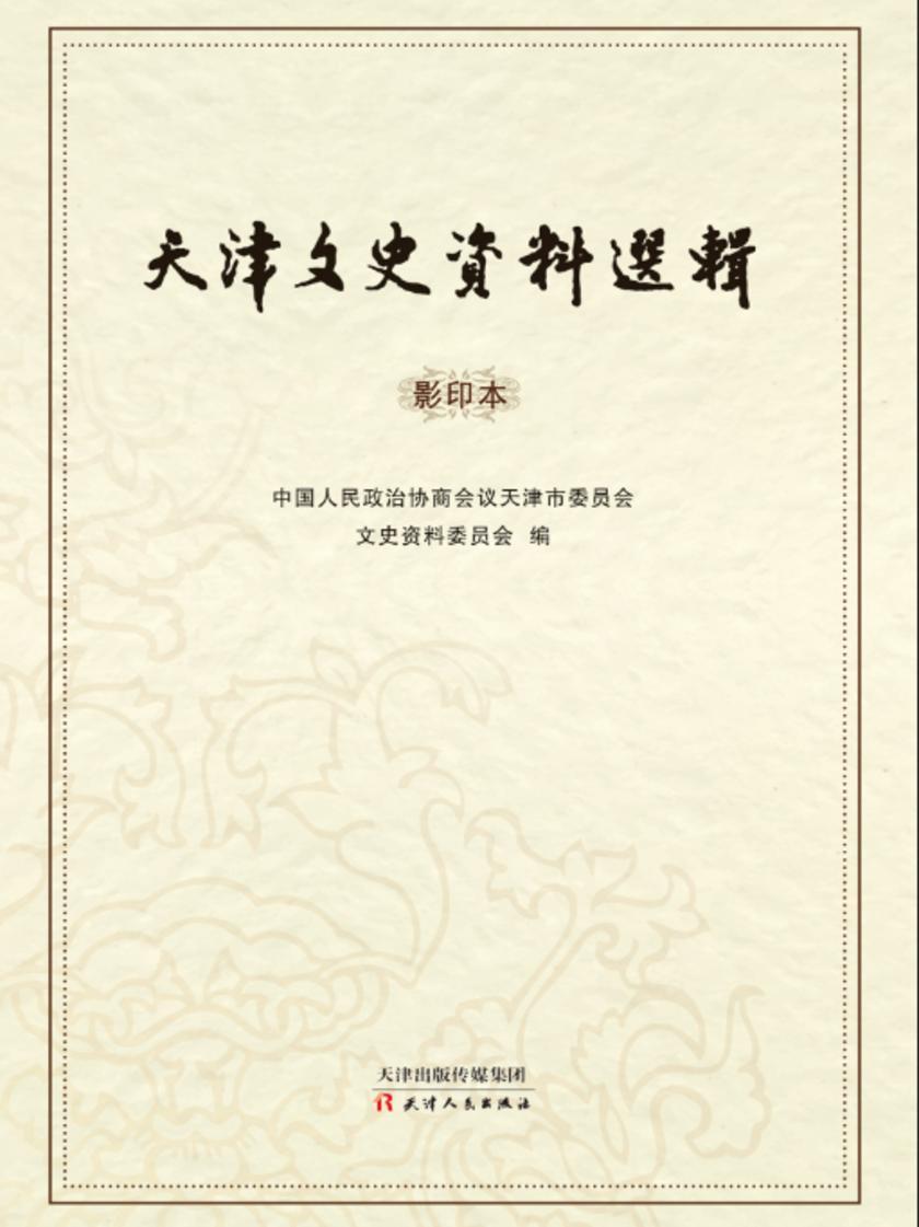天津文史资料选辑(影印本)第13辑
