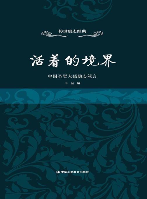 活着的境界:中国圣贤大儒励志箴言
