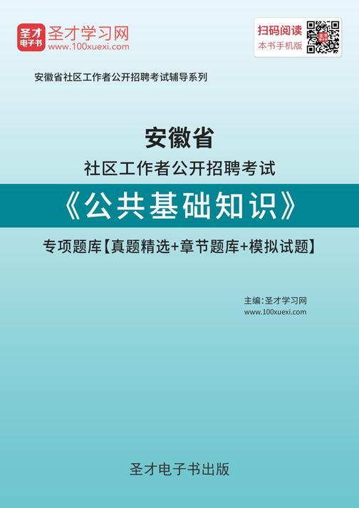 2018年安徽省社区工作者公开招聘考试《公共基础知识》专项题库【真题精选+章节题库+模拟试题】