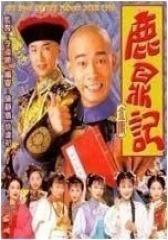 鹿鼎记  国语版(影视)