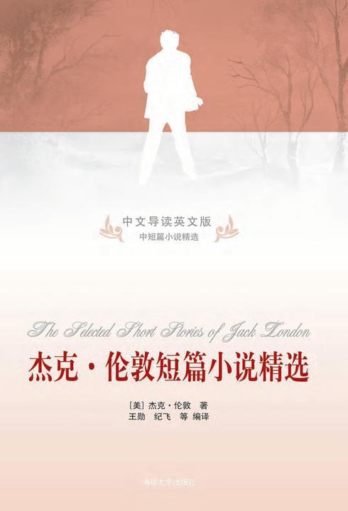 杰克·伦敦短篇小说精选(中文导读英文版)