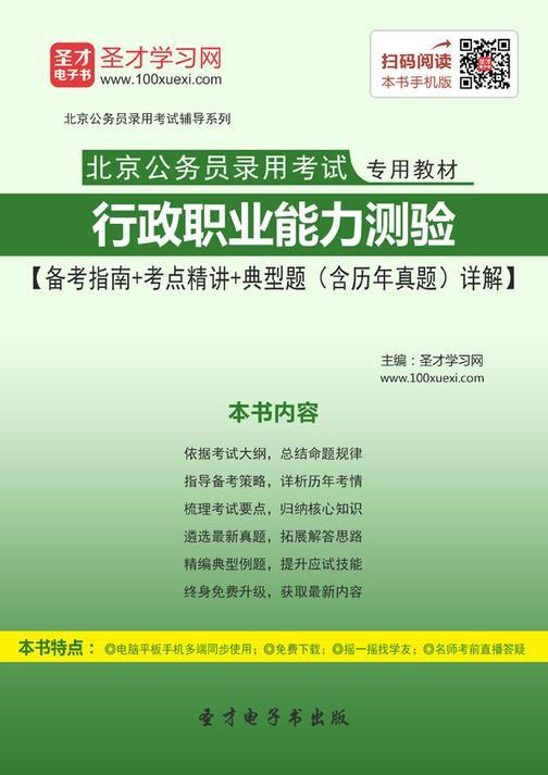 2018年北京公务员录用考试专用教材:行政职业能力测验【备考指南+考点精讲+典型题(含历年真题)详解】