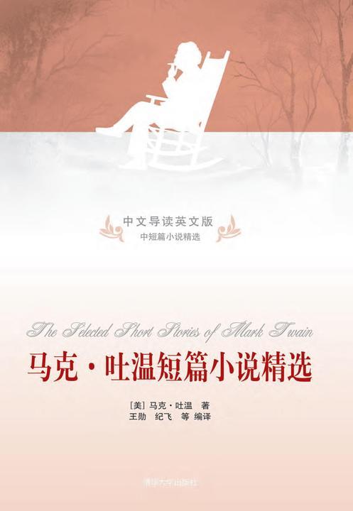 马克·吐温短篇小说精选(中文导读英文版)