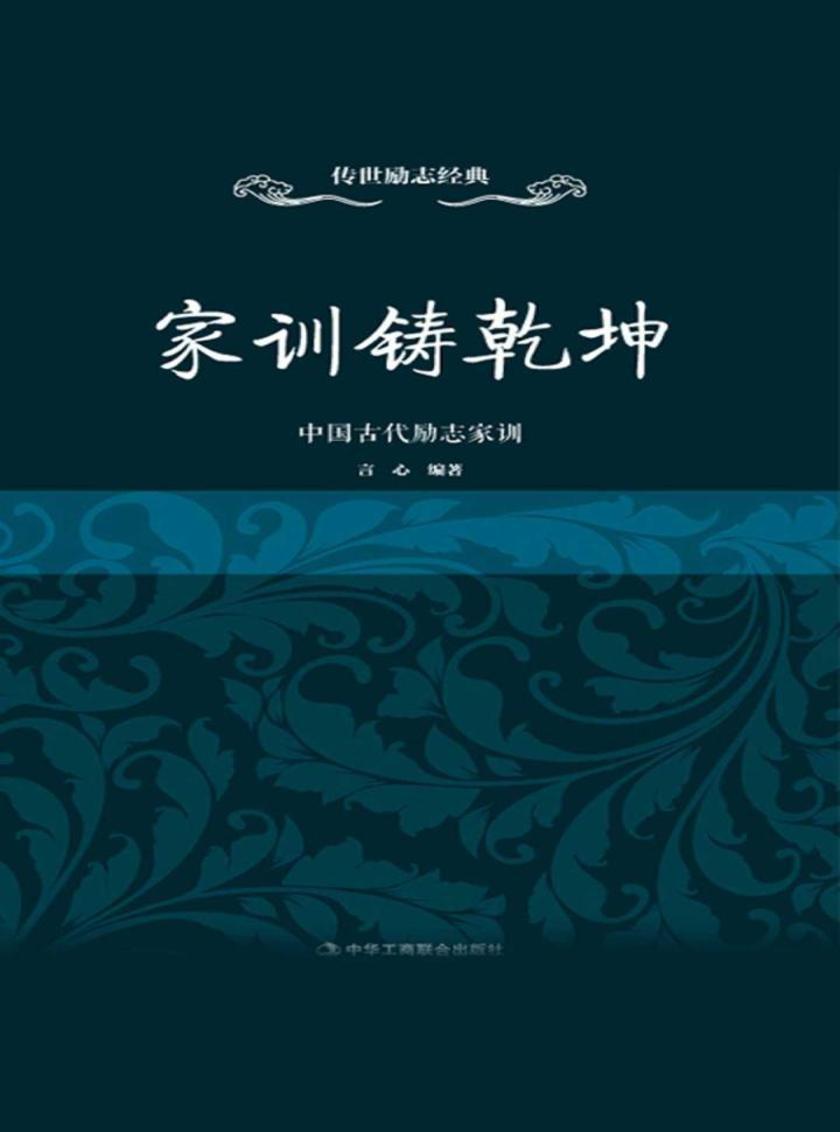 家训铸乾坤:中国古代励志家训