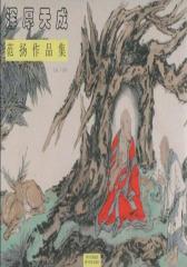 浑厚天成:范扬作品集(仅适用PC阅读)