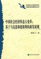 中国社会经济形态大变革:基于马克思和恩格斯的新发展观(仅适用PC阅读)