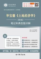 毕宝德《土地经济学》(第5版)笔记和典型题详解