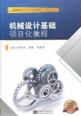 机械设计基础项目化教程