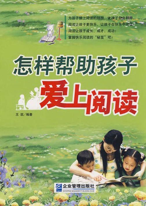 怎样帮助孩子爱上阅读