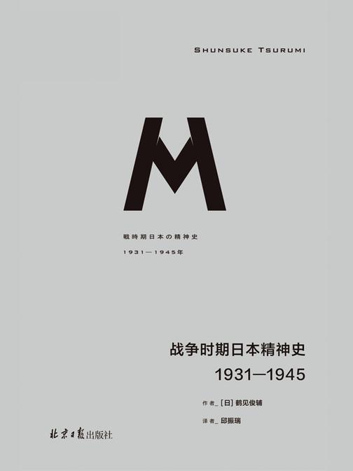 战争时期日本精神史:1931-1945