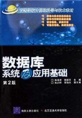 数据库系统及应用基础(仅适用PC阅读)