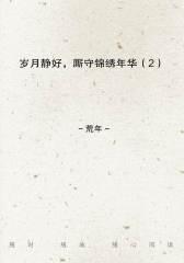 岁月静好,厮守锦绣年华(2)