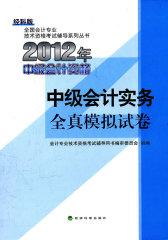 中级会计实务--2012年中级会计资格考试全真模拟试卷(试读本)