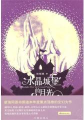 水晶城堡的月光(试读本)