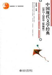 中国现代文学经典(1917—2010)(精编版)(仅适用PC阅读)