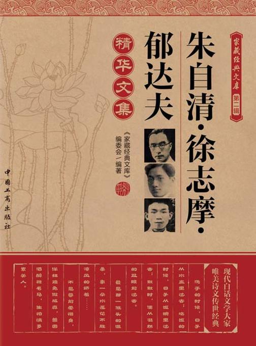 家藏经典文库:朱自清徐志摩郁达夫精华文集