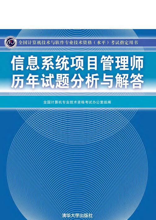 信息系统项目管理师历年试题分析与解答(2010第一版)(仅适用PC阅读)