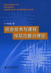 信息技术与课程深层次整合理论