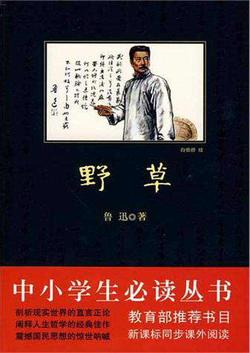 中小学生必读丛书:野草