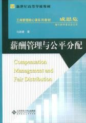 薪酬管理与公平分配(仅适用PC阅读)