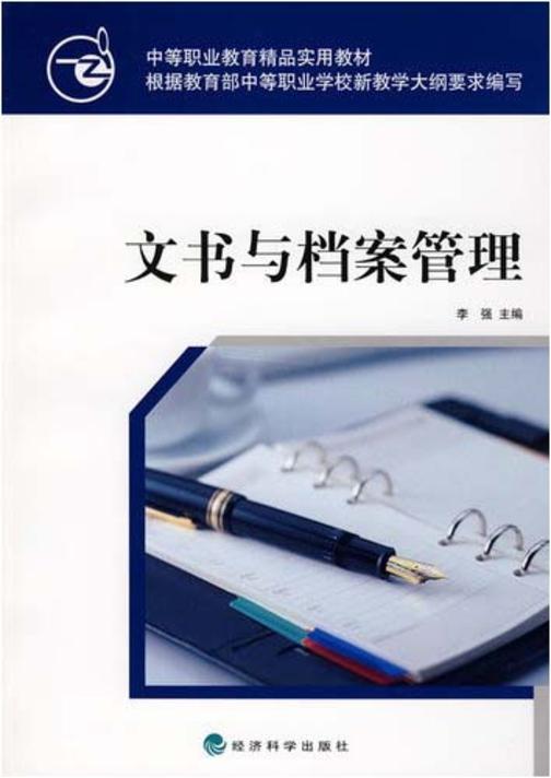 文书与档案管理