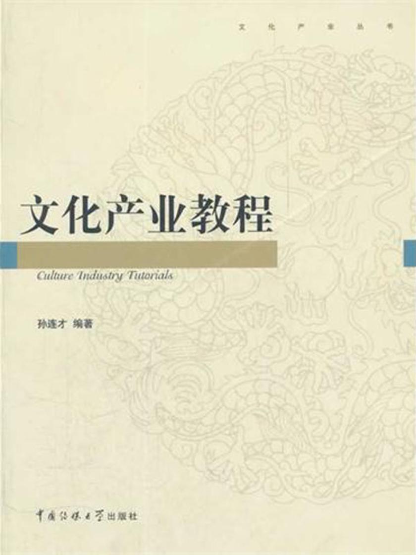 文化产业教程
