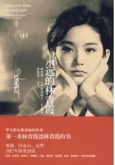 华文影坛 清丽的传奇:永远的林青霞(试读本)