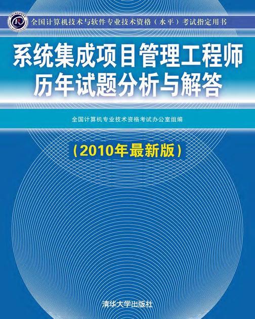 系统集成项目管理工程师历年试题分析与解答(2010年最新版)
