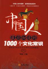 中国人 应知道的100个文化常识