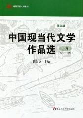 中国现当代文学作品选(上卷)(第三版)(仅适用PC阅读)
