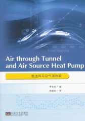 Air through Tunnel and Air Source Heat Pump地道风与空气源热泵研究