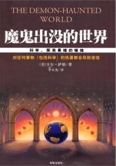 魔鬼出没的世界(试读本)