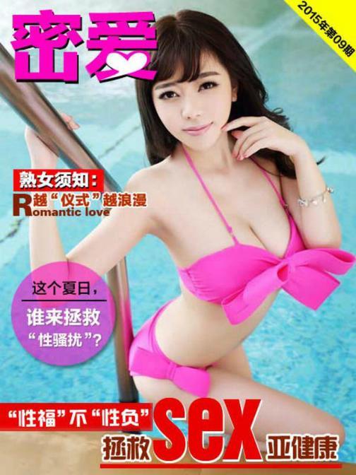 《蜜爱》2015.9(电子杂志)