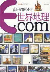 《世界地理.com》(试读本)