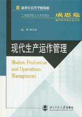 现代生产运作管理(仅适用PC阅读)