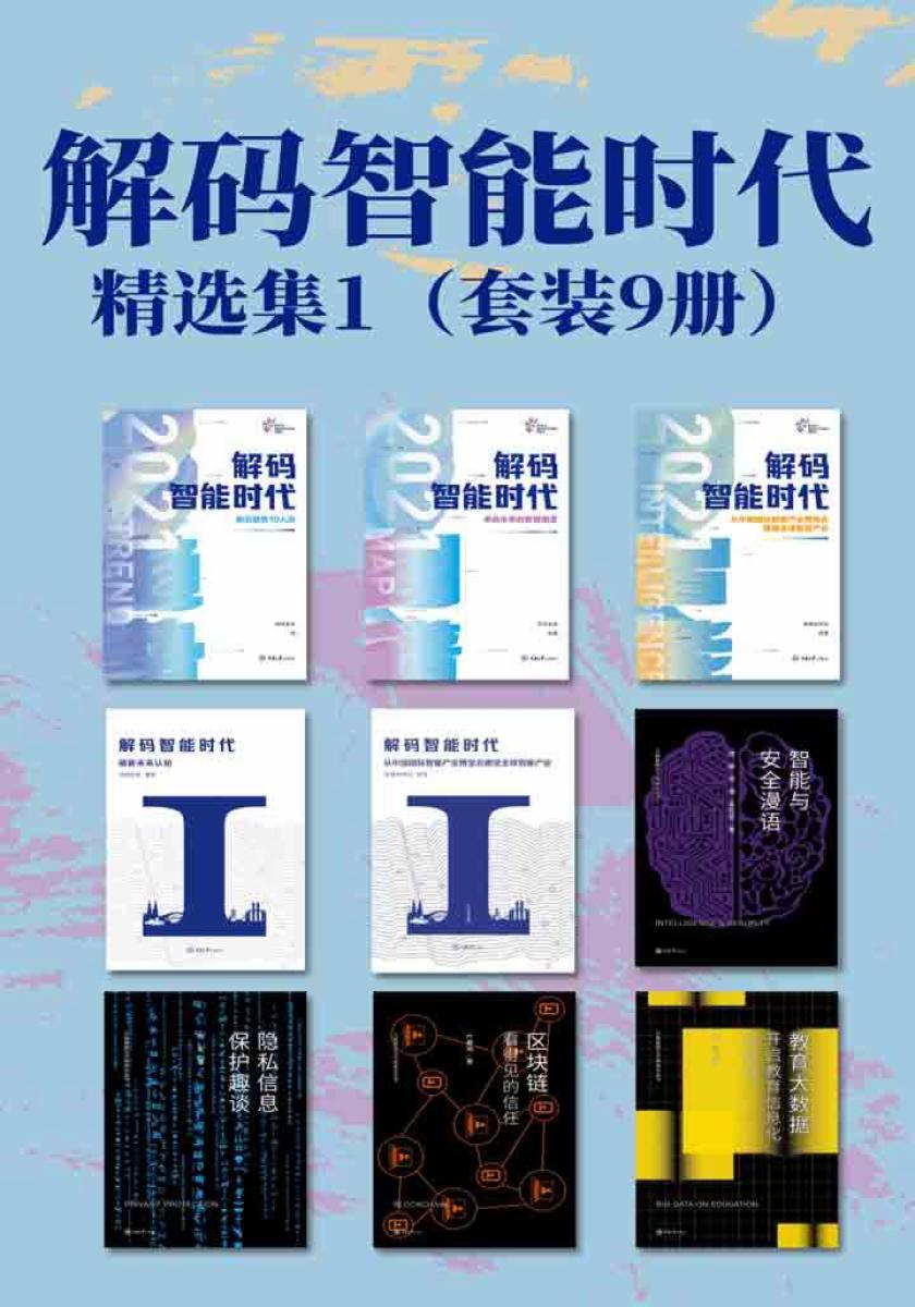 解码智能时代·精选集1(套装9册)