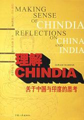 理解CHINDIA:关于中国与印度的思考(仅适用PC阅读)