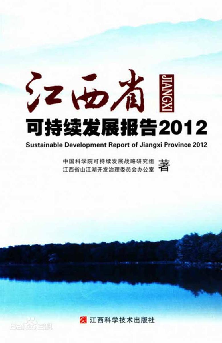 江西省可持续发展报告2012