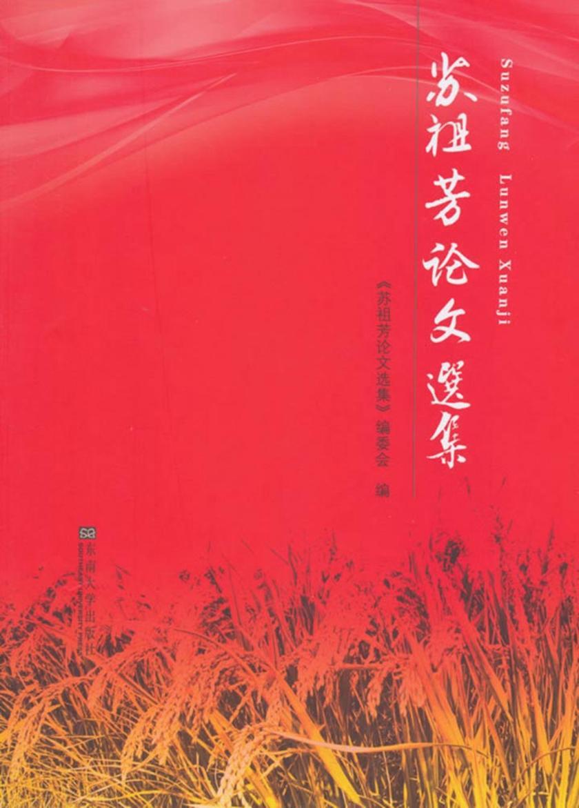 苏祖芳论文选集