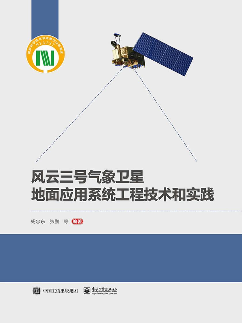 风云三号气象卫星地面应用系统工程技术和实践